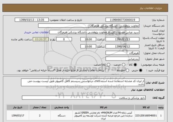 استعلام از ایران کد مشابه استفاده شده است،کالای درخواستی سیستم کامل کامپیوتر طبق لیست پیوست می باشد؟