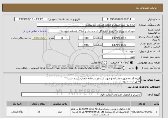 استعلام ایران کد به صورت مشابه و جهت ثبت در سامانه انتخاب شده است.  طبق لیست پیوست. ؟